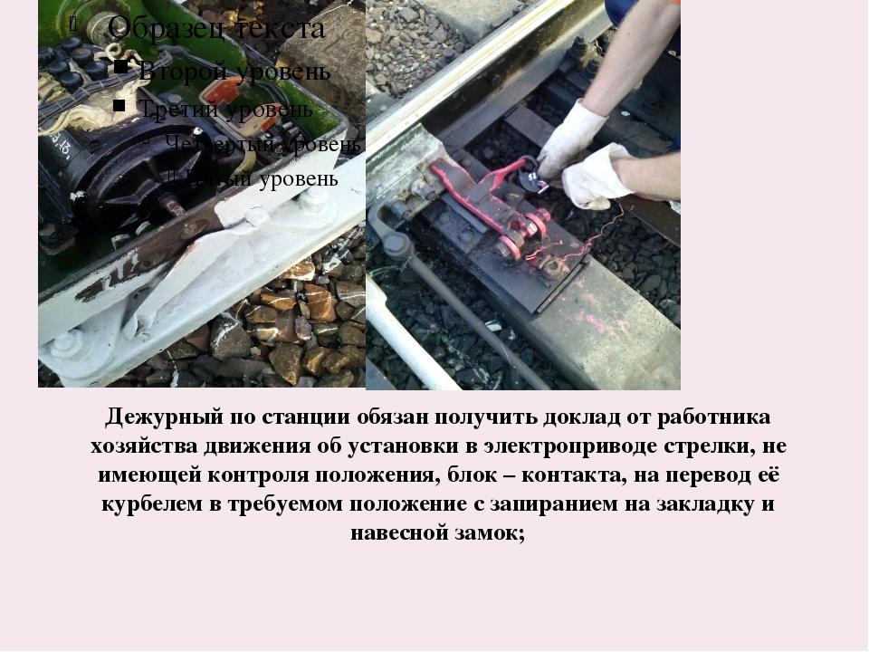 Дежурный по станции обязан получить доклад от работника хозяйства движения об...