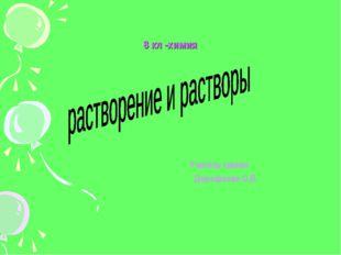 8 кл -химия Учитель химии Дорофеева О.В.
