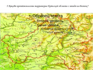 5.Какова протяженности территории Брянской области с запада на восток?