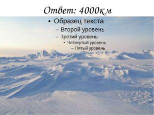 Ответ: 4000км