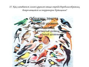 15. Как называется самая крупная птица отряда воробьинообразных, встречающаяс