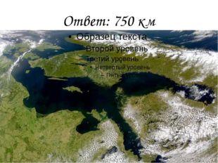 Ответ: 750 км