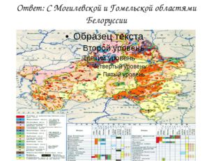 Ответ: С Могилевской и Гомельской областями Белоруссии