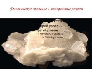 Геологическое строение и минеральные ресурсы