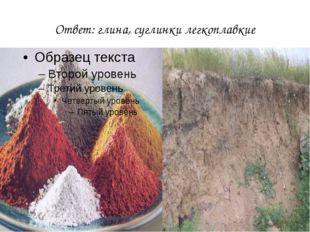 Ответ: глина, суглинки легкоплавкие