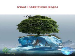 Климат и Климатические ресурсы