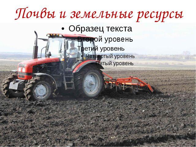 Почвы и земельные ресурсы
