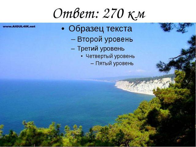 Ответ: 270 км