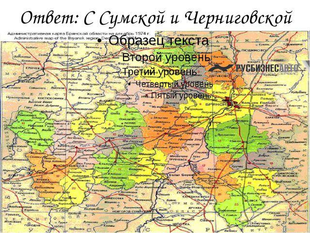 Ответ: С Сумской и Черниговской