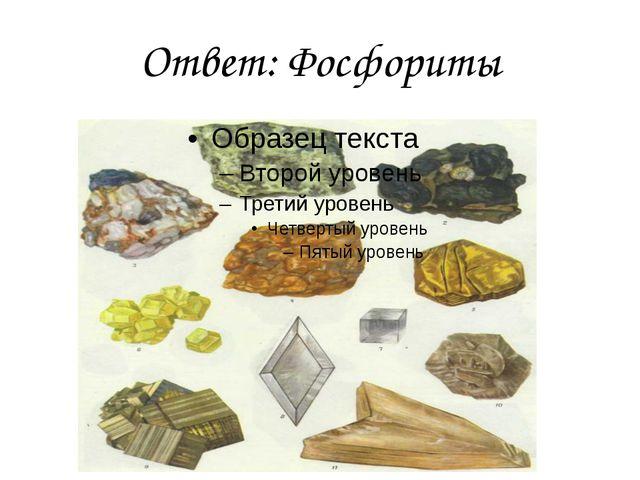 Ответ: Фосфориты