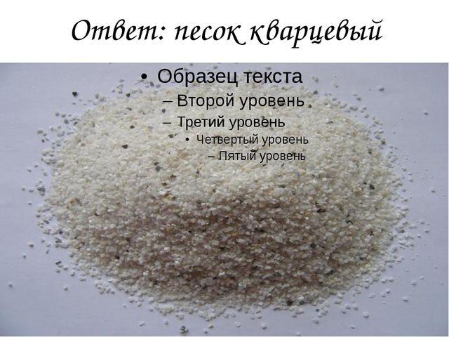 Ответ: песок кварцевый