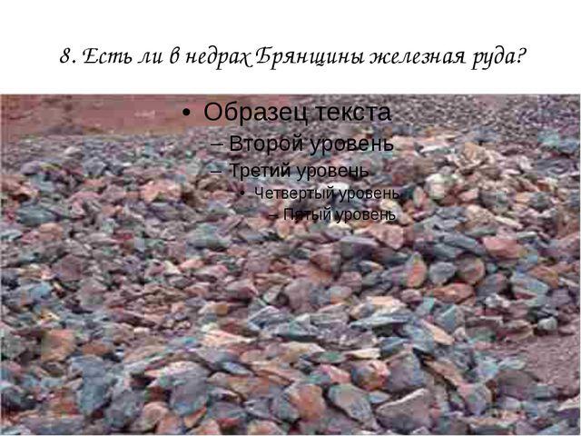 8. Есть ли в недрах Брянщины железная руда?