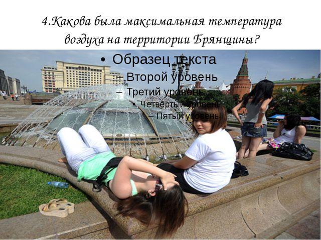 4.Какова была максимальная температура воздуха на территории Брянщины?