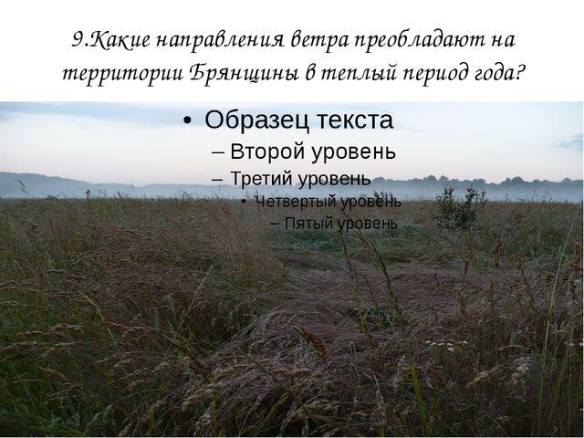 9.Какие направления ветра преобладают на территории Брянщины в теплый период...