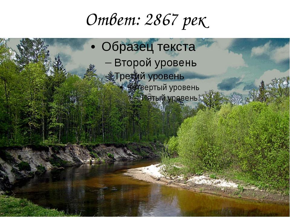 Ответ: 2867 рек
