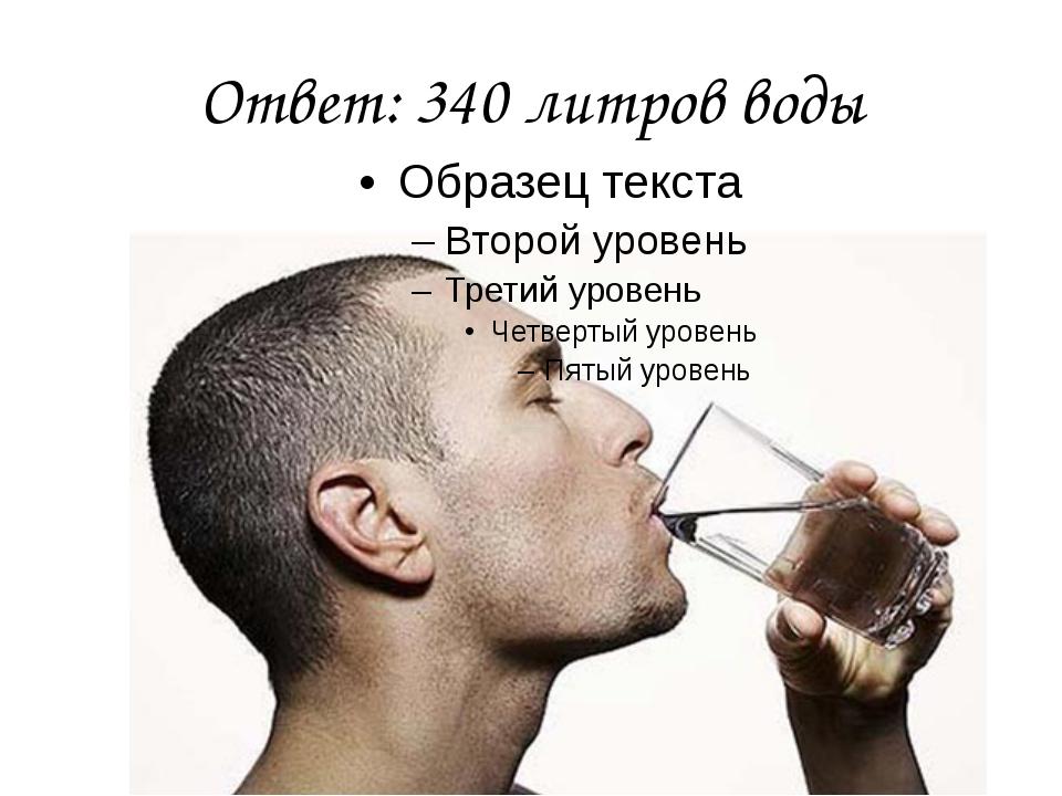 Ответ: 340 литров воды