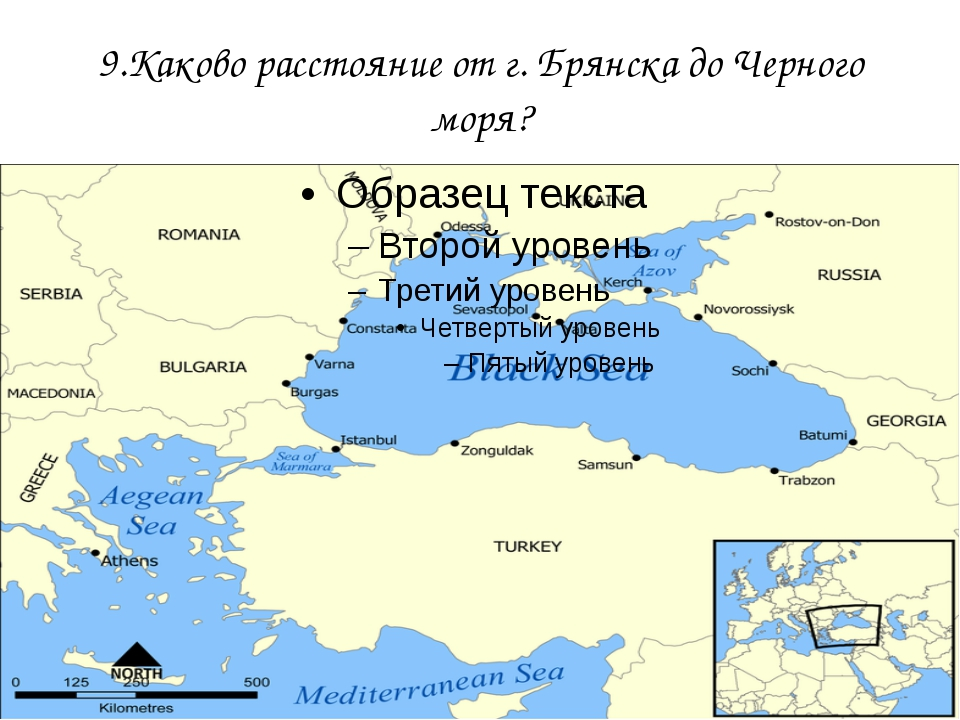 9.Каково расстояние от г. Брянска до Черного моря?