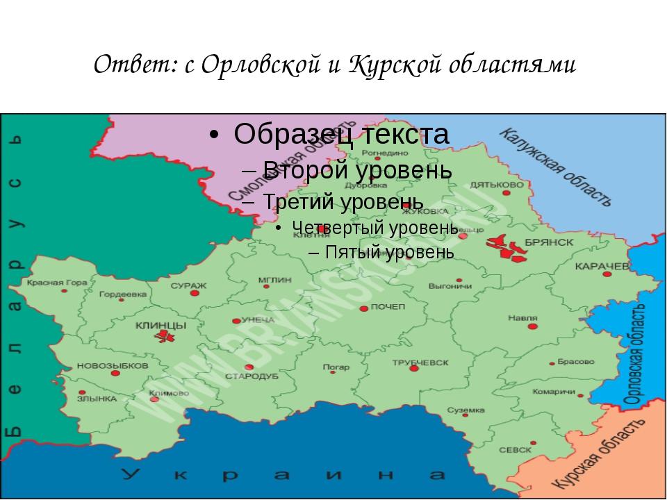 Ответ: с Орловской и Курской областями