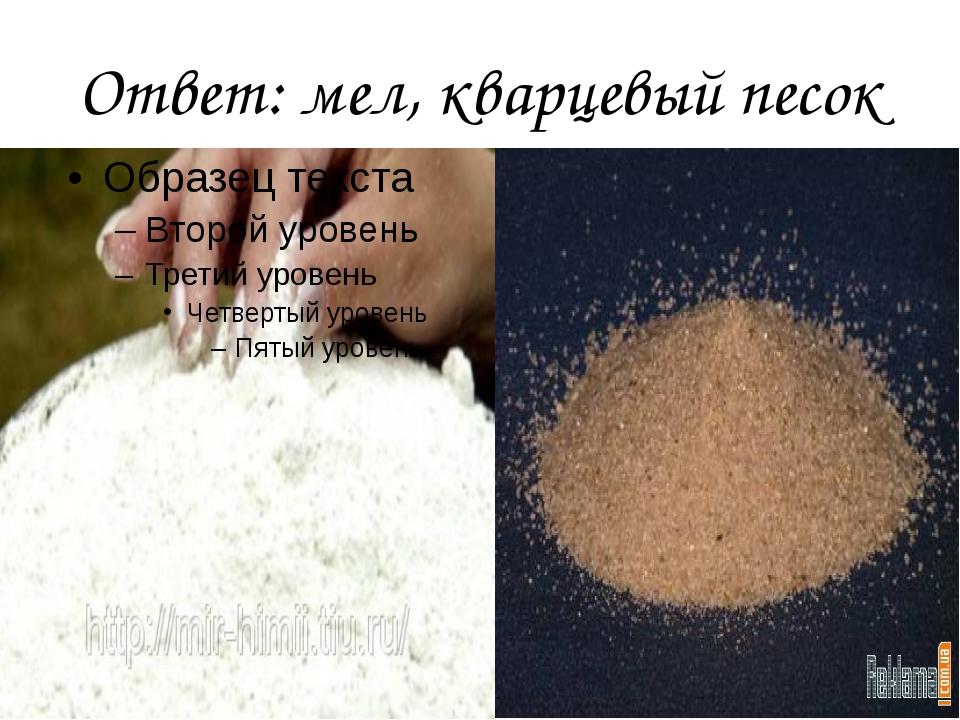 Ответ: мел, кварцевый песок