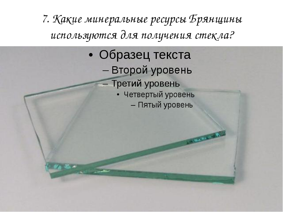 7. Какие минеральные ресурсы Брянщины используются для получения стекла?