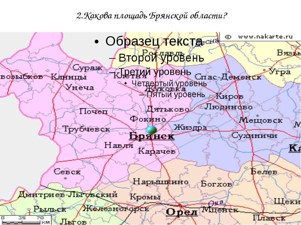 2.Какова площадь Брянской области?