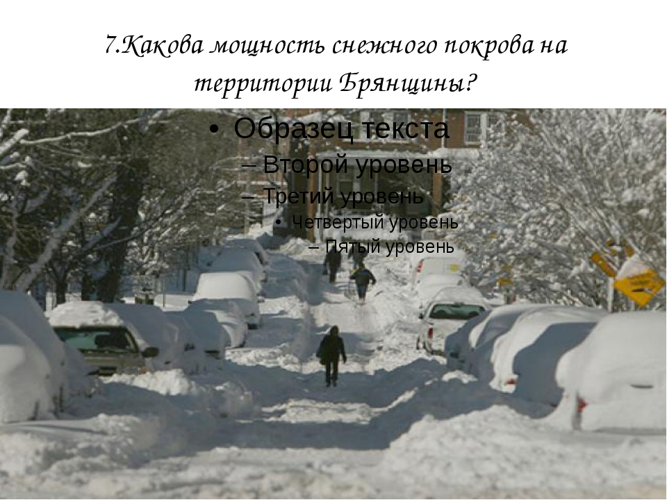 7.Какова мощность снежного покрова на территории Брянщины?