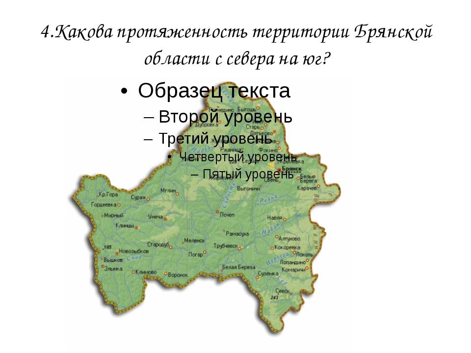 4.Какова протяженность территории Брянской области с севера на юг?