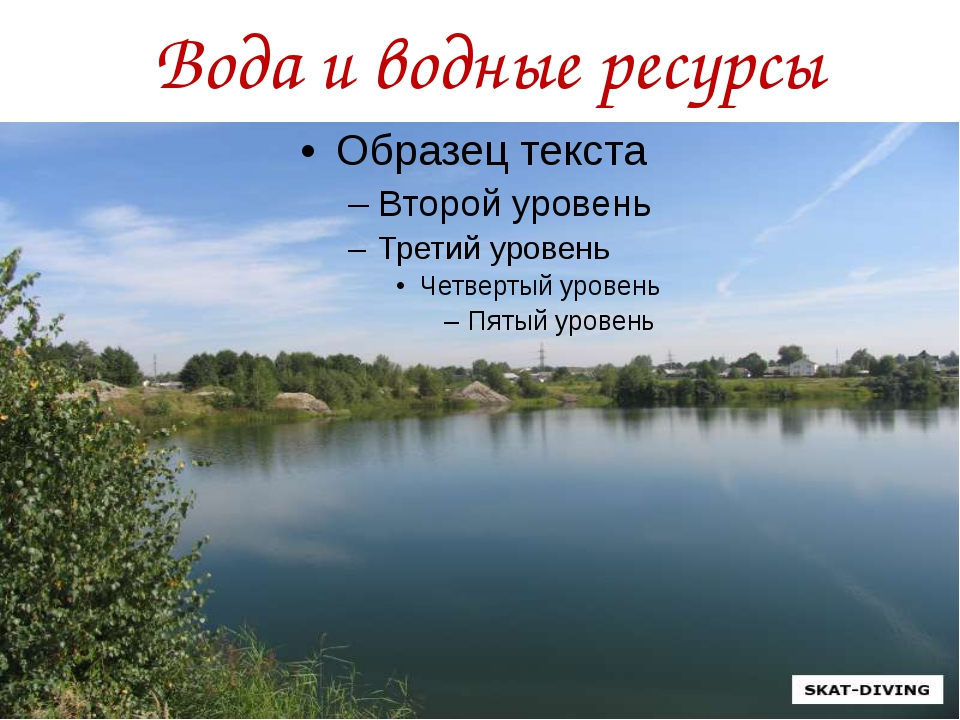 Вода и водные ресурсы