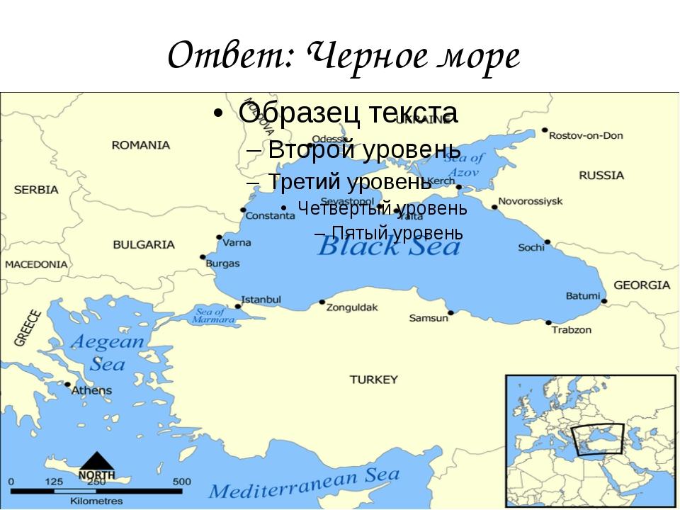 Ответ: Черное море