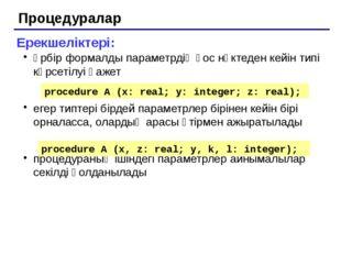 Рекурсивті объектілер Рекурсивті объект деп - бір объект немесе дәл осындай