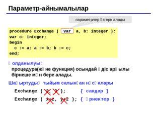 Процедура α бұрышы баған ұзындығы procedure Pifagor(x0, y0, a, L: real; N: i