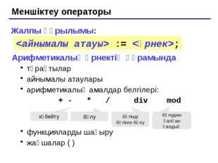 Меншіктеу операторы Жалпы құрылымы: Арифметикалық өрнектің құрамында тұрақты