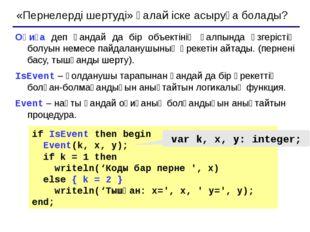 Программасы program qq; var x, y, k, code, i: integer; stop: boolean; begin