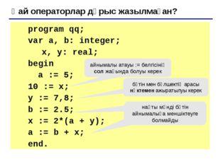program qq; var a, b: integer;  x, y: real; begin  a := 5; 10 := x; y