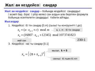 """""""4"""": Пернетақтадан тіктөртбұрыш бұрыштарының координаталарын енгізіп, тіктөр"""