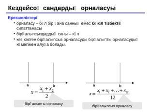 Функциялар Функция – нәтижесі қандай да бір мәнге ие болатын көмекші алгорит