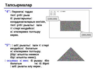 Программа program qq; var a, b, max: integer; begin writeln('Екі сан енгіз')