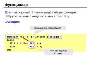 """Тапсырмалар """"4"""": 1-ден N-ге дейінгі сандардың қосындысын анықтайтын функция"""