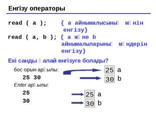 Енгізу операторы read ( a ); { а айнымалысының мәнін енгізу} read ( a, b );