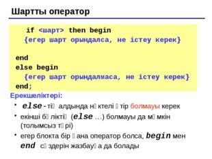 Қай жері дұрыс емес? if a > b then begin a := b; end else b := a; end; if