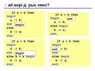 Нұсқа 2. Блок-схема тармақталудың толымсыз түрі басы max:= a; енгізу a,b шығ