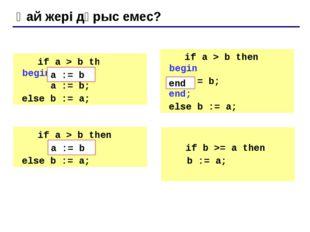 """Тапсырмалар """"4"""": Үш сан енгізіп олардың үлкенін табу. Мысал:  Үш сан енгіз:"""