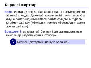 Нұсқа 1. Программа  program qq; var x: integer; begin writeln('Жасты енг
