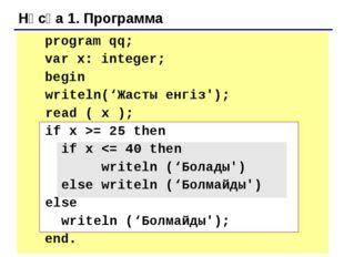 Вариант 2. Программа күрделі шарт program qq; var x: integer; begin write