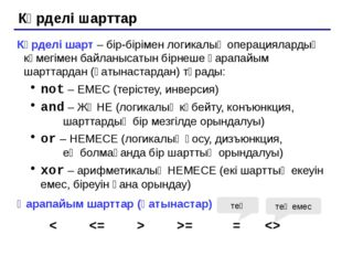 a := 2; b := 3; c := 4; болған жағдайда ақиқат немесе жалған: not (a > b) (a