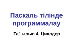 "Алгоритм (""цикл"" блогімен) басы i, i2, i3 соңы i2 := i * i; i3 := i2 * i; i"