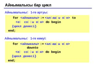 Цикл неше рет орындалған? a := 1; for i:=1 to 3 do a := a+1; a = 4 a := 1; f