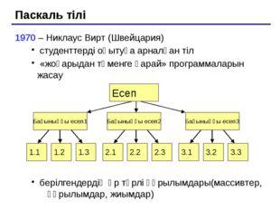 Паскаль тілінде программалау Тақырып 6. Таңдау операторы
