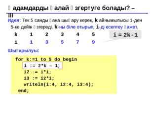 Алгоритм басы count соңы жоқ иә n  0? count := 0; count := count + 1; n := n