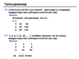 Программа program qq; var n, count: integer; begin writeln('Бүтін сан енгіз'